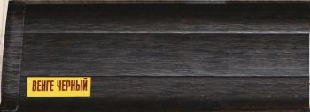 Плинтус Венге черный, 2500мм