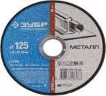 36200-125-1.0_z02 Круготрезной по металлу ЗУБР 125ммх1,0ммх22,23мм
