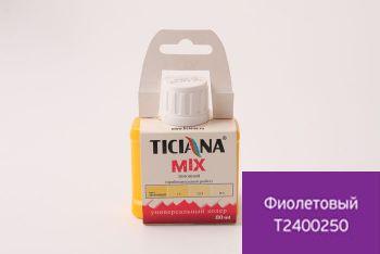 Колер Ticiana фиолетовый 80мл