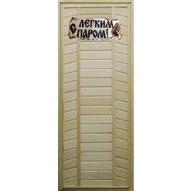Дверь банная Тип 3 (С ЛЕГКИМ ПАРОМ), 700