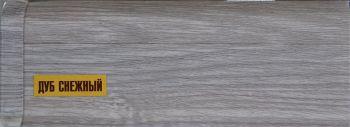 Плинтус Дуб снежный, 2500мм